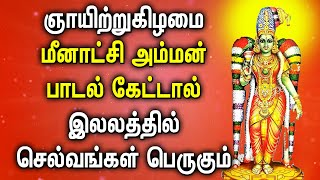 POWERFUL MEENAKSHI AMMAN TAMIL DEVOTIONAL SONGS | Goddess Madurai Meenakshi Amman Bhakti Padagal