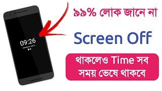 ফোনের Screen OFF থাকলেও ঘড়ির Time সবসময় ভেষে থাকবে | Android Tips Bangla | Best Amazing Tricks