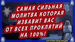 САМАЯ СИЛЬНАЯ МОЛИТВА КОТОРАЯ ИЗБАВИТ ВАС ОТ ВСЕХ ПРОКЛЯТИЙ НА 100%!✝☦