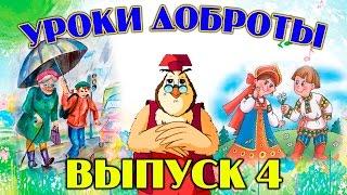 Уроки доброты   Уроки тетушки Совы   Сборник 4   Развивающий мультфильм для детей