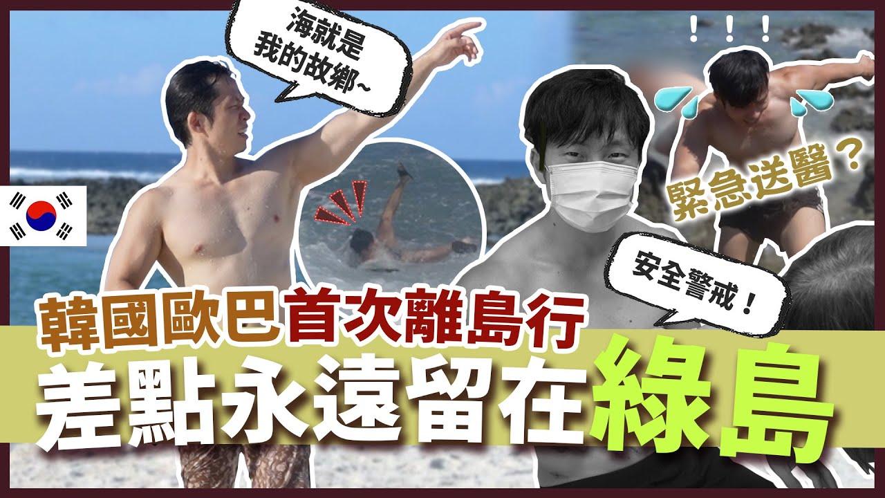 韓國歐巴第一次去台灣離島~擁有絕美海景的綠島!讓人玩到不想回家但也暗藏危機... @有璟嘿喲요찡 @咪蕾 미래 @氣朴朴 치푸푸