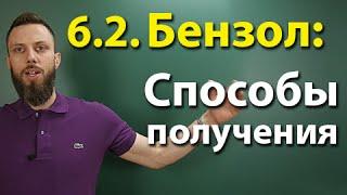 6.2. Ароматические углеводороды (бензол и его гомологи): Способы получения. ЕГЭ по химии