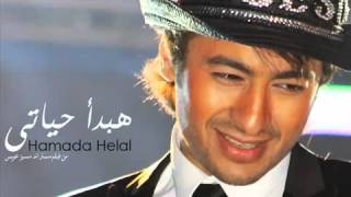 Hamada Helal   Habda2 Hyati   حماده هلال   هبدأ حياتي 2017 Video