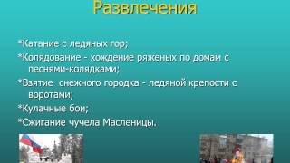 Традиции Масленицы в России и Германии