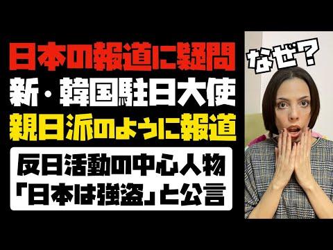 韓国の新しい駐日大使を親日派のように報道!事実は反日活動を主導した人物。