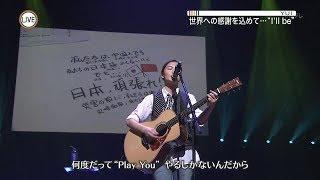 Yui - I'll be Live Videos Online de YUI http://flowerflowerfan.blog...