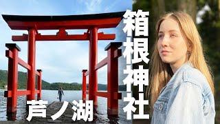 あしやが初めて芦ノ湖へ!ロシア人3人の女子旅!箱根神社でおみくじを引いたら面白かった!⛩
