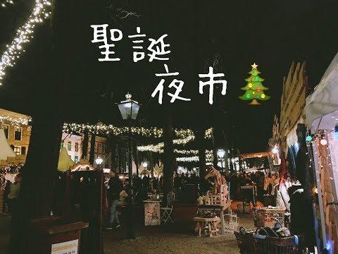 海牙圣诞夜市 / The Hague Royal Christmas Fair 2017