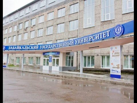 Забайкальский государственный университет приёмная комиссия 2015