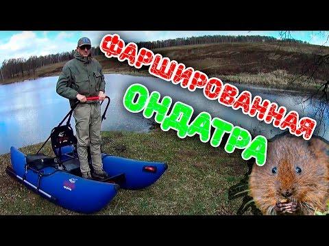 Фаршированная Ондатра. Катамаран для рыбалки с кучей прибамбасов. Ловля стоя на катамаране Ондатра