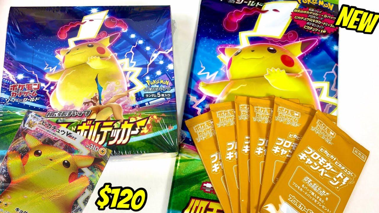 Pokemon Card VMAX Special Set Box Japanese Shield promo Shocking Volt Tackle