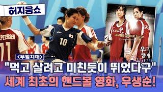 [허지웅쇼] 무법지대 - 김정은, 문소리 주연의 영화 (우리 생애 최고의 순간)