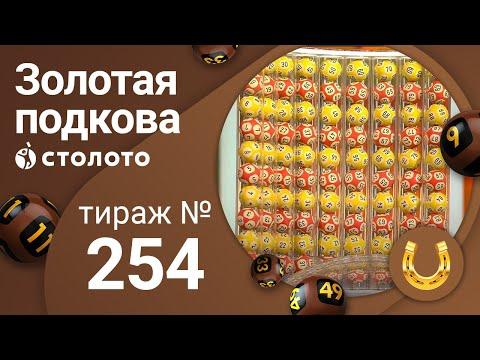 Золотая подкова 12.07.20 тираж №254 от Столото