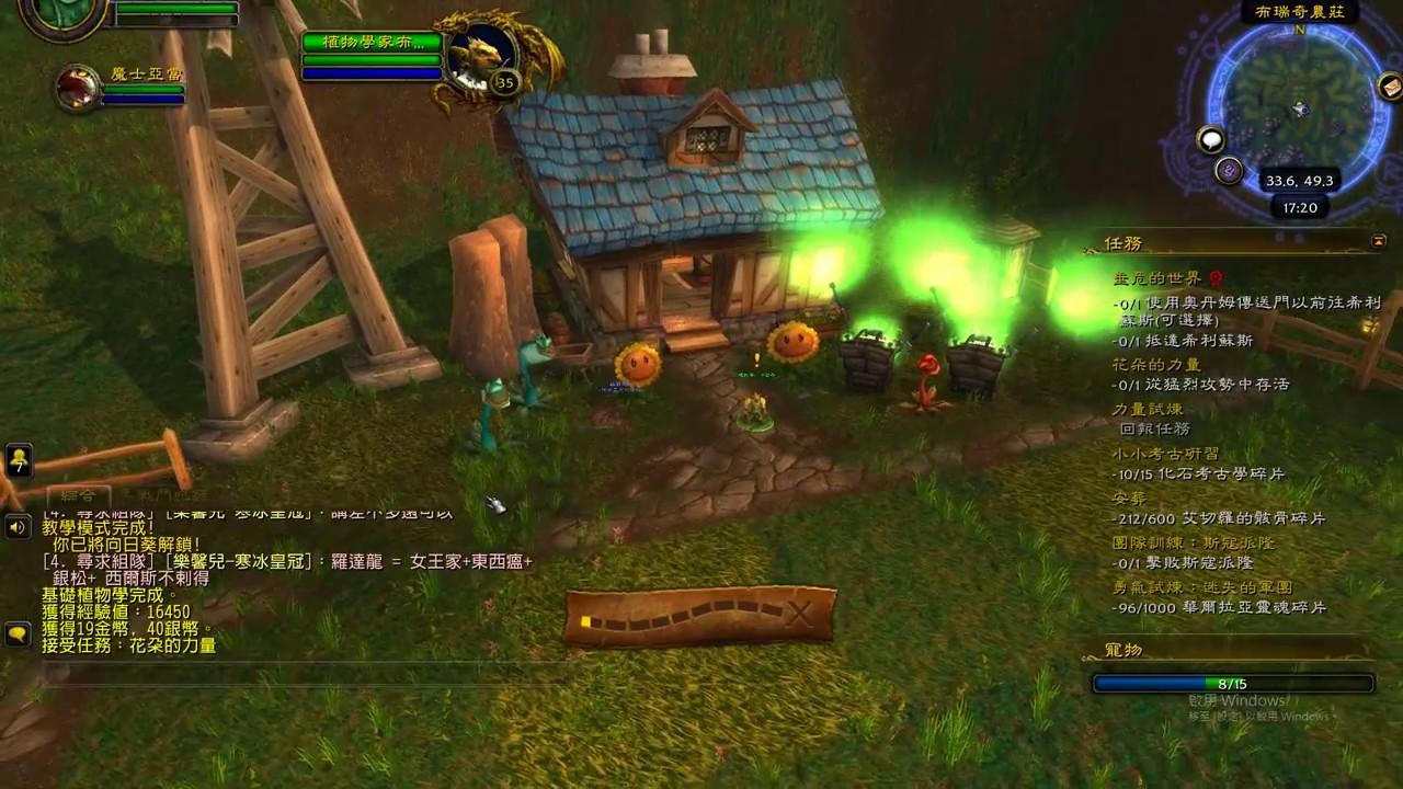 魔獸世界 - 戰寵 - 歌唱向日葵的取得方法 - 魔獸版植物大戰殭屍 - YouTube