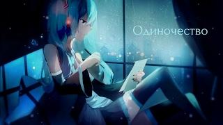 [Amv] Аниме клип - Одиночество
