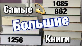 САМЫЕ БОЛЬШИЕ КНИГИ В МОЕЙ БИБЛИОТЕКЕ 📚