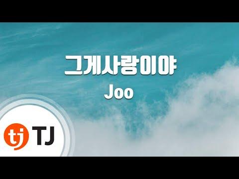 [TJ노래방] 그게사랑이야 - Joo (That's love - Joo) / TJ Karaoke