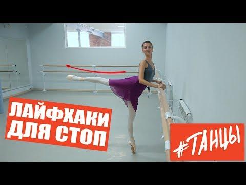 Как выглядеть на фото, как балерина. Балетные лайфхаки