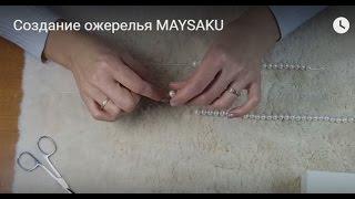 Создание ожерелья MAYSAKU