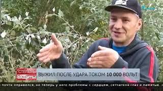 Скачать Петербуржец выжил после удара током в 10 тысяч вольт