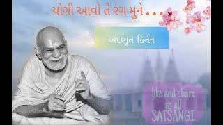 Kirtan Yogi avo te rang mune with lyrics | Yogi Bapa | Swaminarayan Kirtan | famous kirtan | BAPS