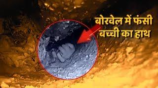 बिहार: 100 फीट गहरे बोरवेल में गिरी 3 साल की बच्ची सना, रेस्क्यू ऑपरेशन जारी   ABP News Hindi
