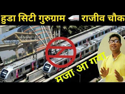Huda City Centre Gurugram To Rajiv Chowk Via Delhi Metro