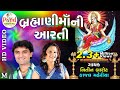 Download Brahmani Mani Aarti MP3 song and Music Video