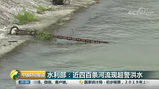[中国财经报道]水利部:近四百条河流现超警洪水  CCTV财经