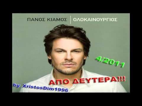 Panos Kiamos - Apo Deutera [New Song 2010] [HQ|HD|CDRip]