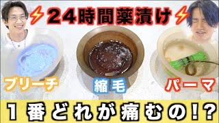 【実験】ブリーチ/パーマ/縮毛矯正 どれが1番痛むの!!??