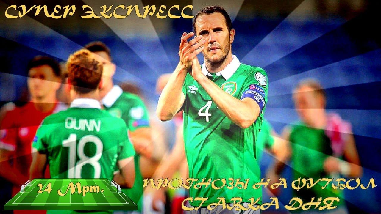 Прогноз на матч Ирландия - Уэльс: тотал забитых мячей не превысит 2,5