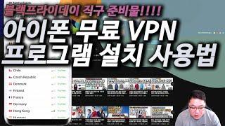 핸드폰 무료 VPN 프로그램 설치 사용 방법 - 해외직…