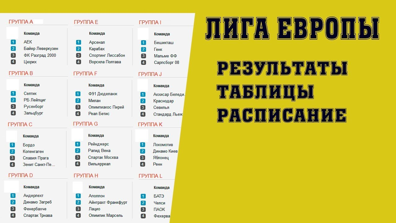 Футбол лига европы таблица [PUNIQRANDLINE-(au-dating-names.txt) 48