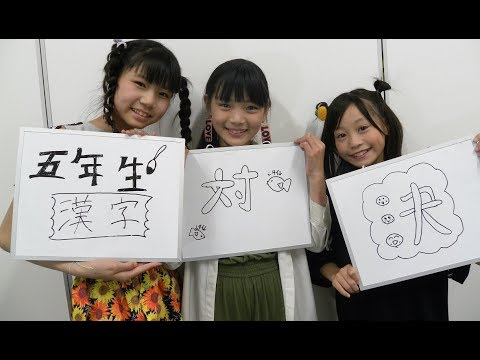 【小学5年生】漢字対決!!