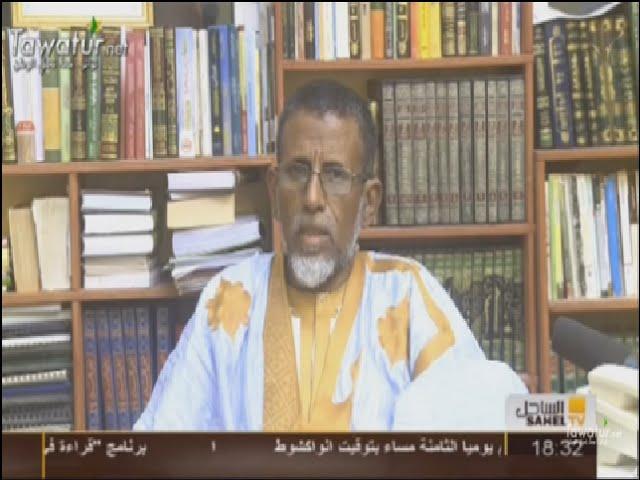 الحلقة الاولى من برنامج آية وحديث - رمضان 2016- قناة الساحل