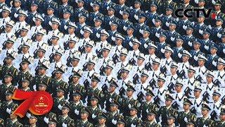 [中华人民共和国成立70周年]受阅部队变阵、登车| CCTV