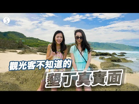 Spice 台灣🌶️ | 媒體不告訴你的另一面墾丁!來墾丁的不是盤子! feat. 為墾丁努力的優質店家