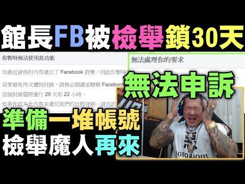 【館長】金剛直播(20190416)_館長:臉書被檢舉鎖30天!!!還無法申訴..