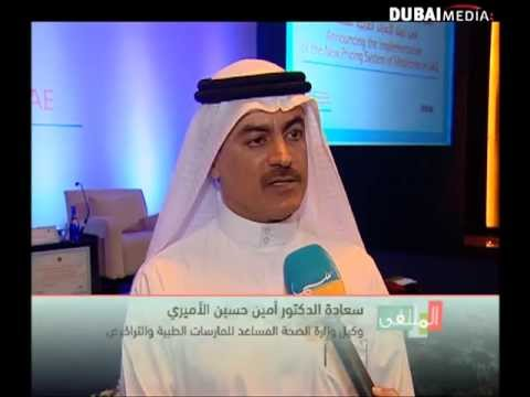 Sama Dubai - Ministry of Health - New pricing system of medicines in UAE (02:46-6:40 mins)