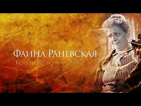 Фаина Раневская. Королевство