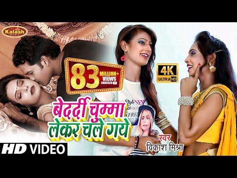 बेदर्दी चुम्मा लेकर चले गए - Bedardi - Vikash Mishra - Bhojpuri Hot Song 2017
