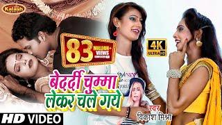 बेदर्दी चुम्मा लेकर चले गए - Bedardi - Vikash Mishra - Superhit Bhojpuri Song 2017