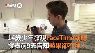 少年發現FaceTime竊聽 發表前9天告知蘋果卻不理|IPHONE|隱私