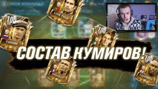 СОБИРАЕМ СОСТАВ ИЗ КУМИРОВ БЕЗ ДОНАТА FIFA MOBILE
