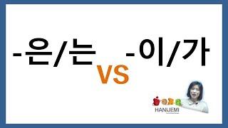 한국어 문법 비교 #5 (은/는 VS 이/가)