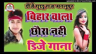 Bihar Wala Chora nahi Chumma Debu Re