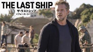 ザ・ラストシップ シーズン4 第8話