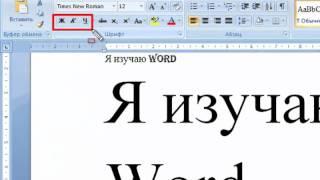 Все о настройке шрифта в MS Word.