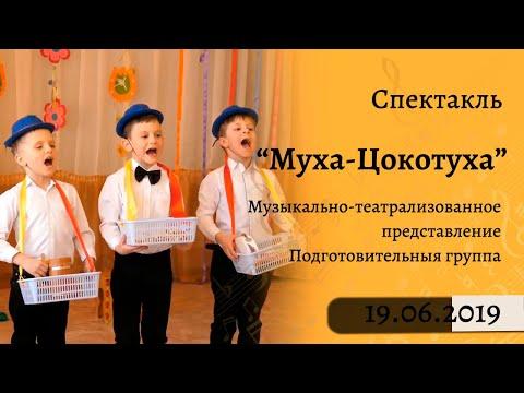 Музыкально-театрализованное представление Муха-Цокотуха в детском саду (подготовительная группа)